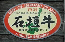石垣牛を提供しているお店、八重山農協の文字が入った看板