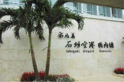 「南ぬ島(パイヌシマ)石垣空港」