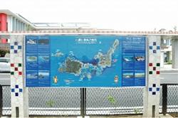 「南ぬ島(パイヌシマ)石垣空港」案内板