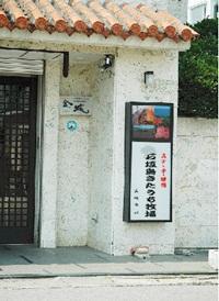 石垣島きたうち牧場浜崎本店