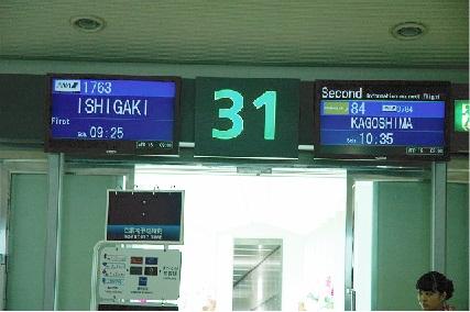 石垣島への搭乗ゲート