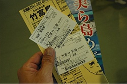 竹富島チケット
