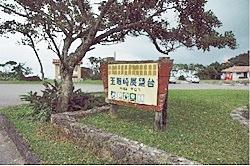玉取岬展望台入り口
