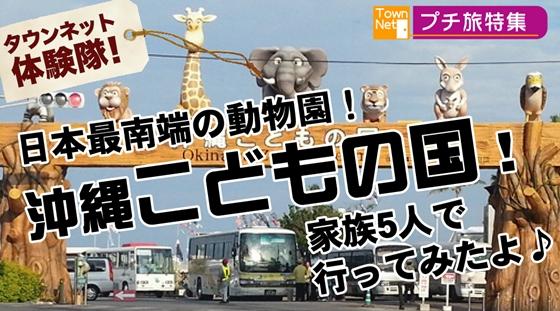 沖縄唯一の動物園!「沖縄こどもの国」…タウンネット探検隊!