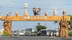 沖縄こどもの国ゲート