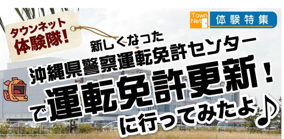 沖縄県警察運転免許センターで免許更新してきました!…タウンネット探検隊!