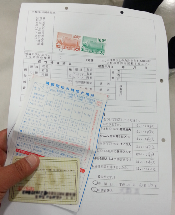 収入印紙を貼った更新用の書類