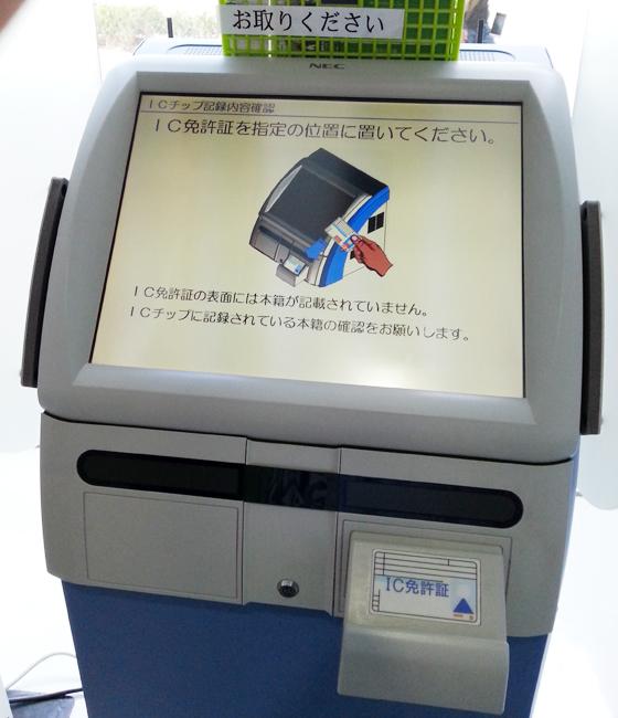 ICチップ記録内容確認機