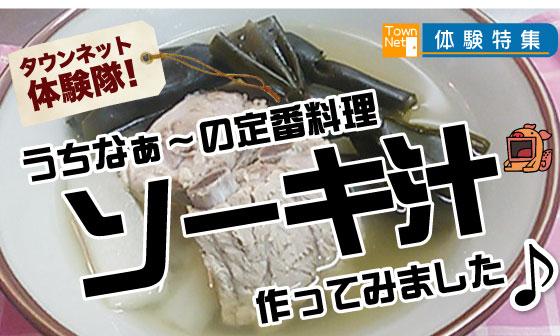 「沖縄の定番料理 ソーキ汁」作ってみました!