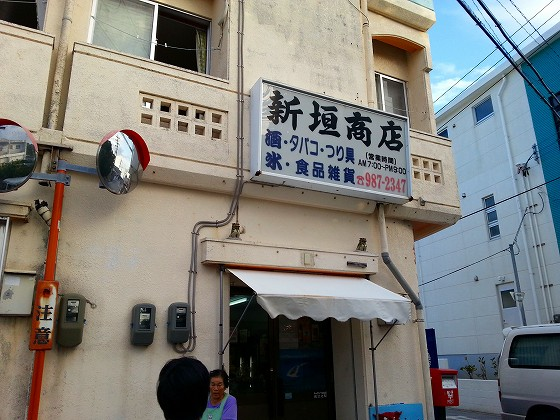 新垣商店・外観