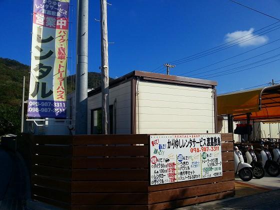 かりゆしレンタルサービス渡嘉敷島