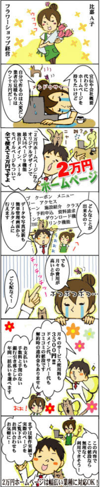 格安 低価格2万円ホームページ・マンガ解説