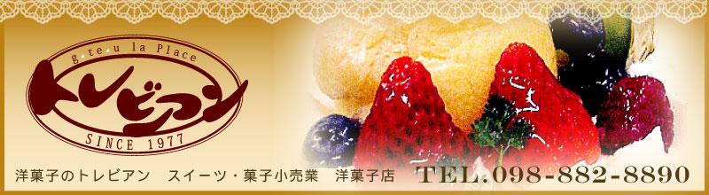 洋菓子のトレビアン