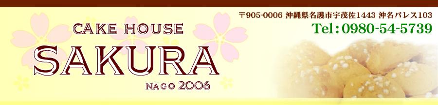 CAKE HOUSE SAKURA