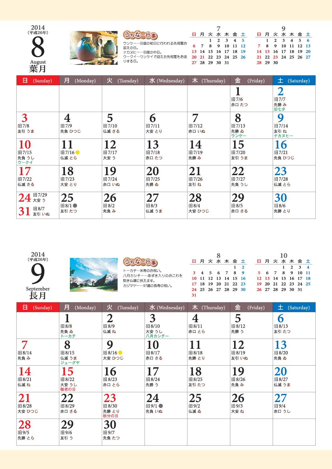 2014年闰9月_おきなわタウンネットの旧暦入り沖縄カレンダー(2014年版 ...