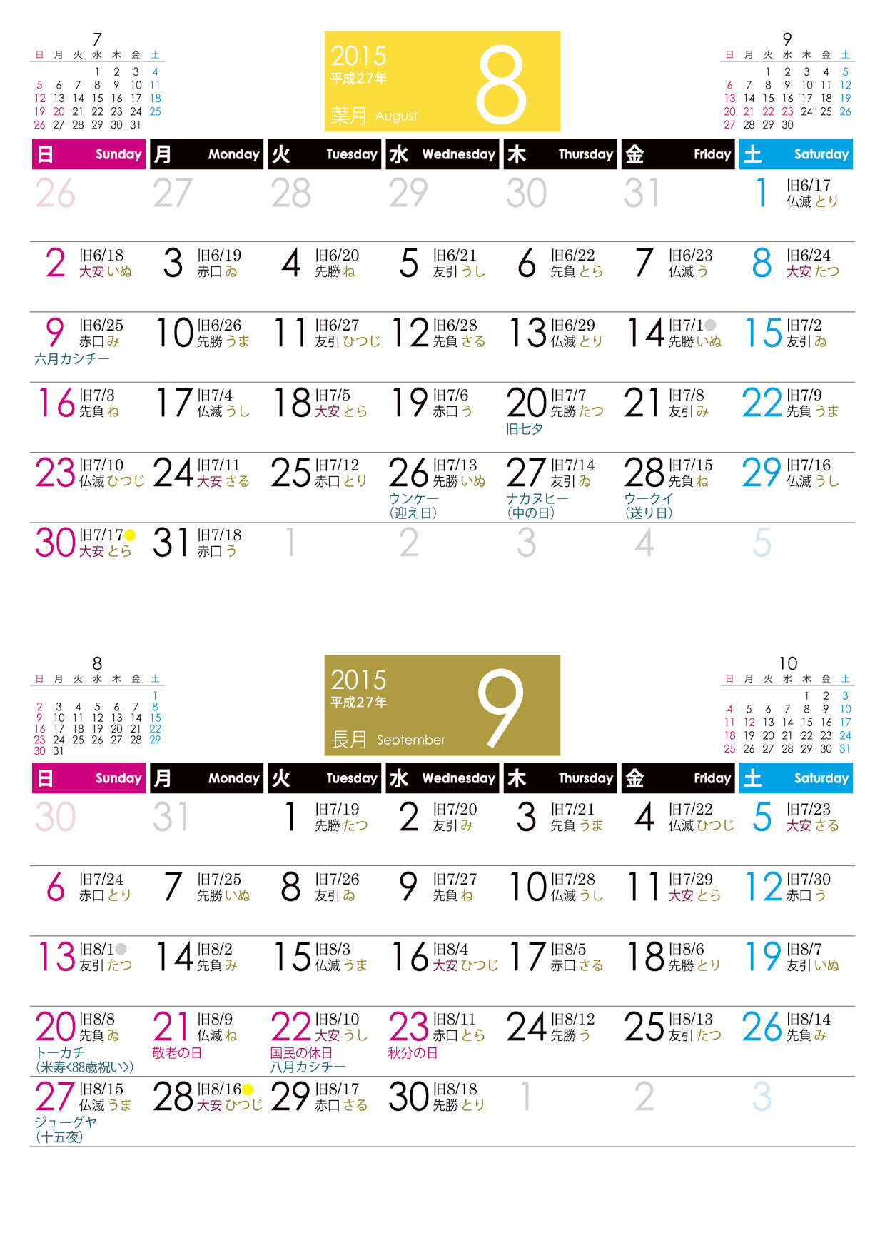 カレンダー カレンダー 2014 10月 印刷 : 沖縄総合情報サイト・沖縄観光 ...