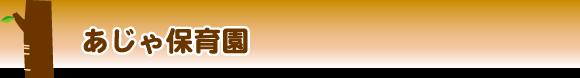 社会福祉法人郵住協福祉会ガジマル保育園/あじゃ保育園/地域子育て支援センターむるが家