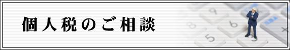 富士パートナー税理士法人