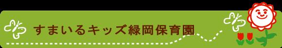 社会福祉法人美成福祉会 (公式ホームページ) 茨城県鉾田市