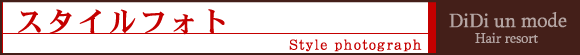 Hair resort  DiDi un mode  ヘアリゾート ディディ アン モード   【沖縄県浦添市の美容室】
