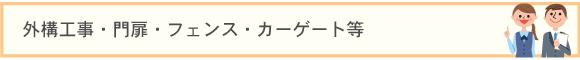 沖縄エクステリア企画