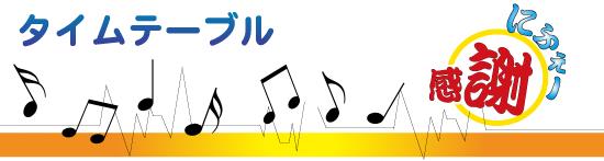 FMたまん(株式会社いとまんコミュニティエフエム放送)