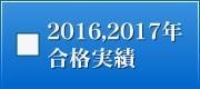 2016-2017の合格実績