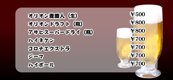 Jikuuのビール