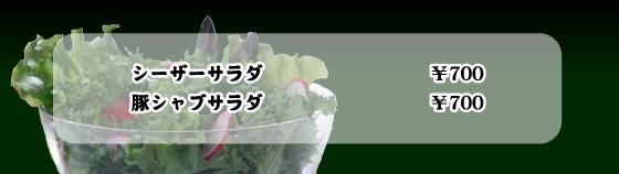 Jikuuのサラダ