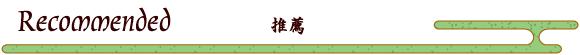 花鳥風月(茶道裏千家)