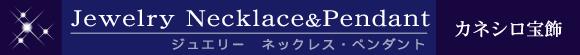 街の宝飾品・加工屋さん カネシロ宝飾 (公式ホームページ)