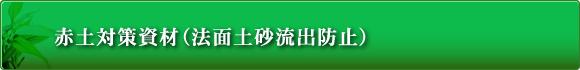 株式会社環境開発商行機構
