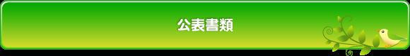 (公式)社会福祉法人 喜寿会 小谷園