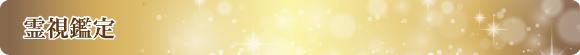 琉球スピリチュアルヒーラー 桜季希