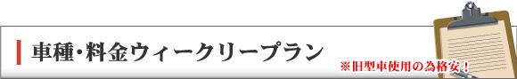 沖縄の格安レンタカーレインボーレンタカー