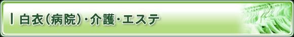 株式会社 サン沖縄ユニフォーム
