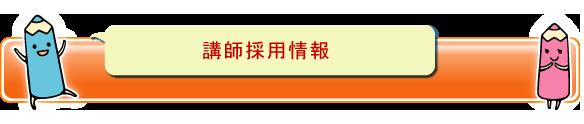 -  智学館 小禄校 - 沖縄県那覇市の少数個別学習塾