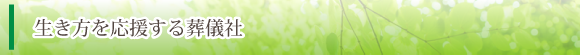葬儀社 willおきなわ(ウィルおきなわ)公式 沖縄県那覇市