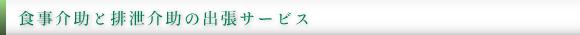 外出支援サービス よへな (公式HP沖縄県糸満市)