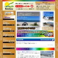 ビーチハウス レインボー (ペンション沖縄県中城村)…ホームページ制作(web製作)実績