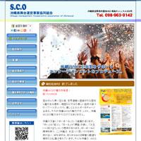 沖縄県舞台運営事業協同組合…ホームページ制作(web製作)実績