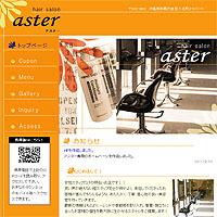 首里の美容室hair salon aster アスター…ホームページ制作(web製作)実績
