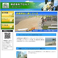 しまんちゅクラブ (株)プロセス…ホームページ制作(web製作)実績
