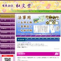 有限会社 和文堂…ホームページ制作(web製作)実績