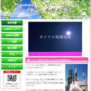 株式会社 ナガイ産業 ガイナ事業部…ホームページ制作(web製作)実績