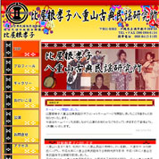 比屋根孝子八重山古典民謡研究所…ホームページ制作(web製作)実績