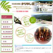 国頭かりゆしホテル…ホームページ制作(web製作)実績
