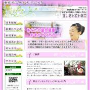 沖縄県浦添市の歯医者 東京デンタルクリニック…ホームページ制作(web製作)実績