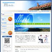 沖縄の不動産 有限会社 エルライト…ホームページ制作(web製作)実績
