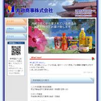 丸政商事 株式会社…ホームページ制作(web製作)実績